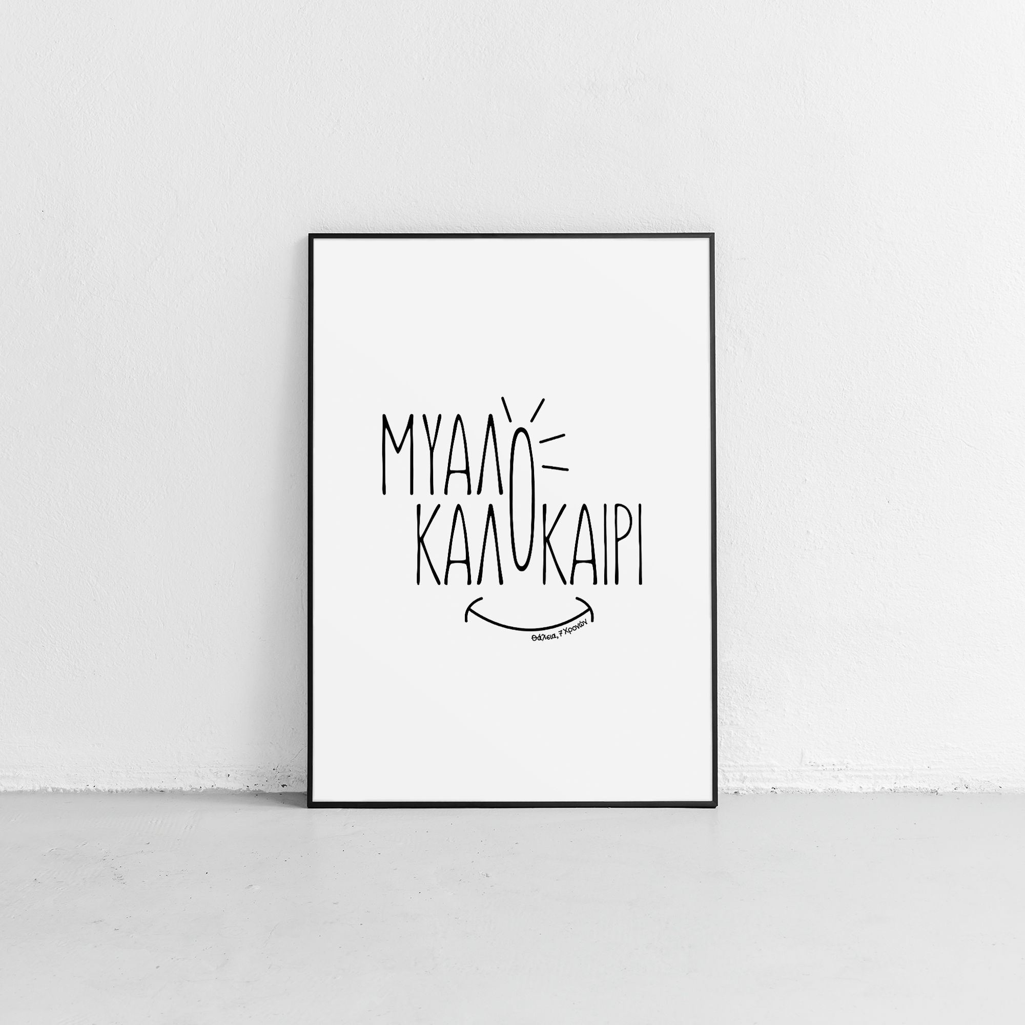 Myalo Kalokairi design in a black frame