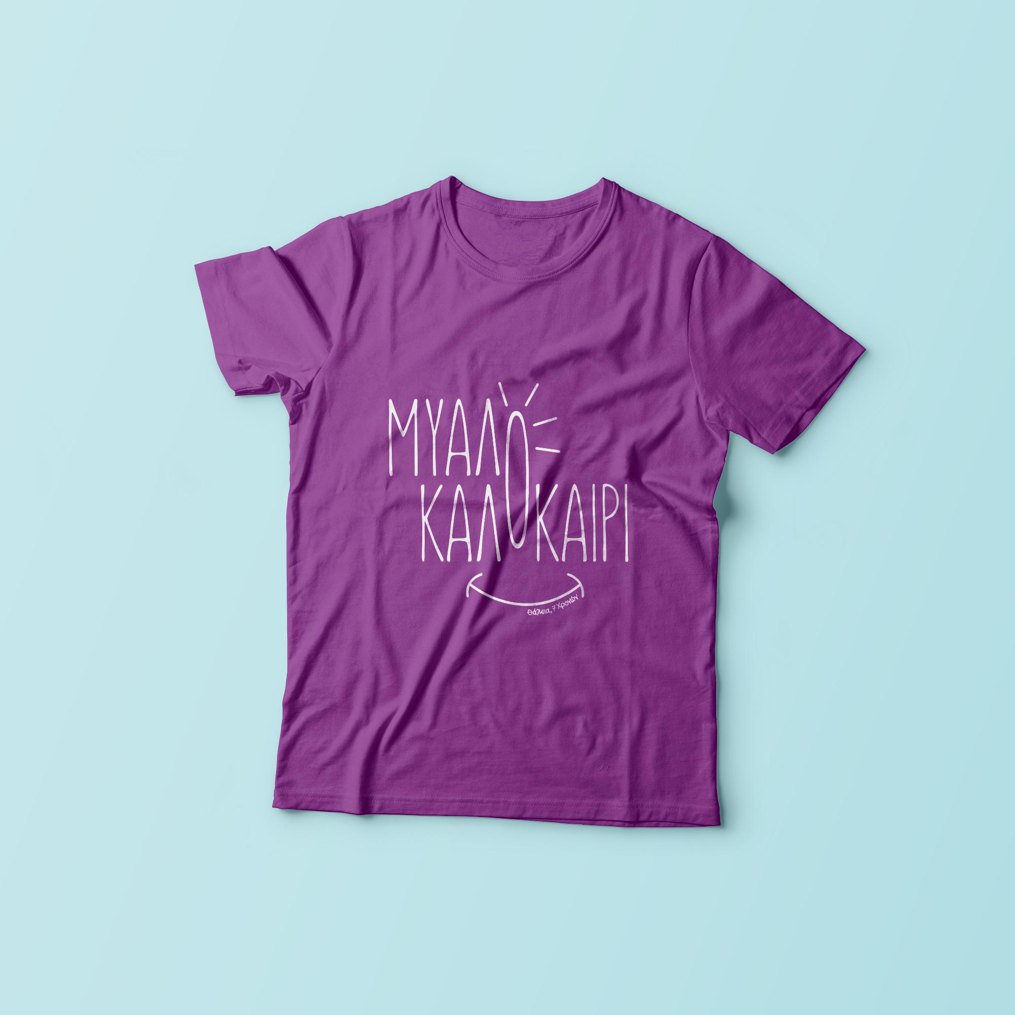 A purple t-shirt with Myalo Kalokairi design on it